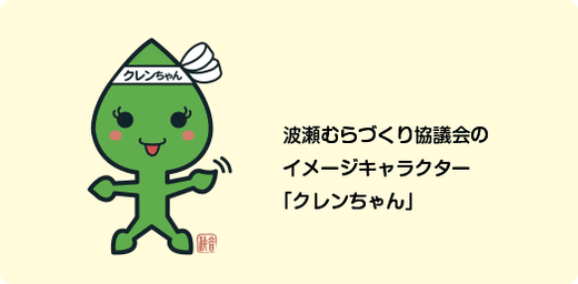 波瀬むらづくり協議会の イメージキャラクター 「クレンちゃん」