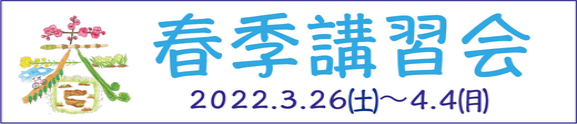 2019 美大受験 春期講習会