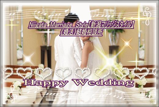 新潟の婚活なら新潟マリッジスタイル