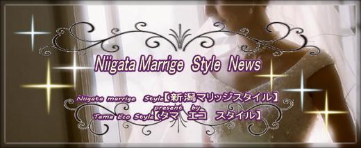 Niigata Marriage Style  ニュース