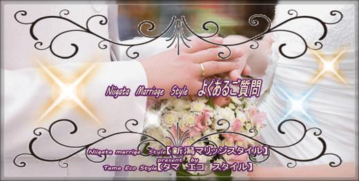Niigata Marriage Style よくあるご質問
