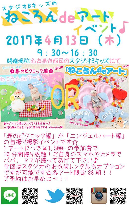 ねころんdeアート 寝相アート 春 赤ちゃん ピクニック おしゃピク 4月13日 イベント おひるねアート 写真館