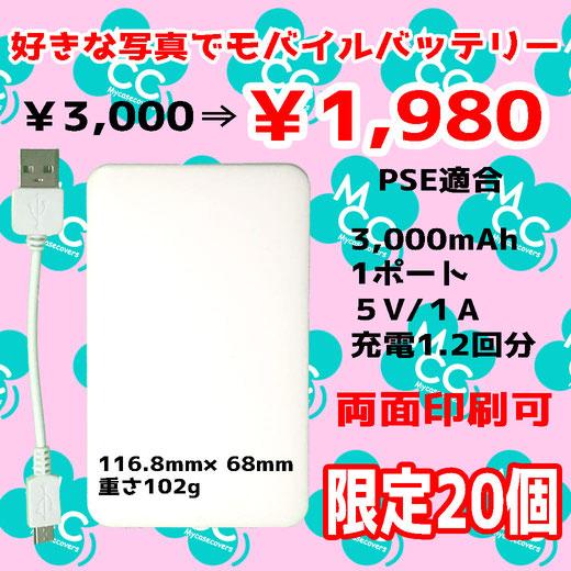 数量限定 モバイルバッテリー 特別価格