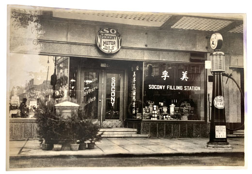"""Socony filling station attached to the """"Bearn Flower Shop"""" at the Bearn Apartments on Avenue Joffre (now Huaihai Road) in Shanghai. Taken 1931 or '32. From the MOFBA collection"""