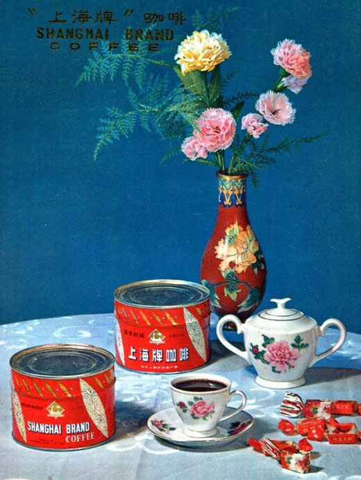 Shanghai Coffee Brand advertisement poster of the late 1970s. Picture source: Baidu