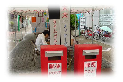 四国中央紙まつり タイムポスト(ラスタ栄町)