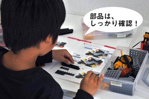 スタディPCネット大分高城校のヒューマンアカデミーロボット教室|ロボットの製作手順をプログラミングする