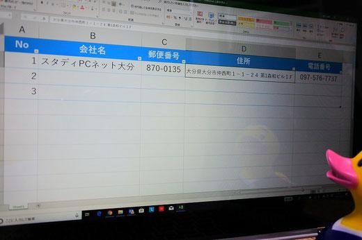 パソコン教室スタディPCネット大分高城校のエクセル上達ワンポイント|文字を自動的に縮小してセル内に収める