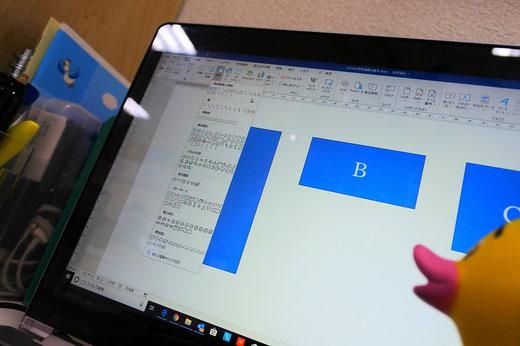 パソコン教室スタディPCネット大分高城校のワード上達ワンポイント|ワードにおける図形描画の基本