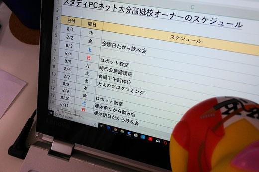 パソコン教室スタディPCネット大分高城校のエクセル上達ワンポイント|エクセルで特定の値のセルに書式を設定する