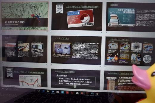 大分のパソコン教室スタディPCネット大分高城校の社員教育PV公開