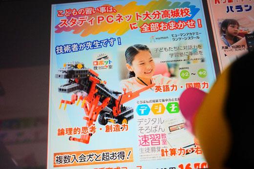 パソコン・ロボット教室スタディPCネット大分高城校|子ども習い事セットの販売開始です!