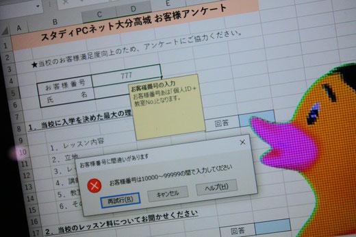 パソコン教室スタディPCネット大分高城校のエクセル上達ワンポイント|入力規則にエラーメッセージを設定する