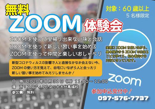 無料ZOOM体験会チラシ