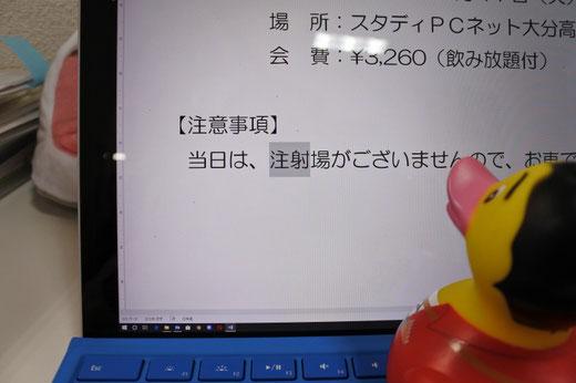 ワード|変換ミスした漢字を打ち直さずに修正する