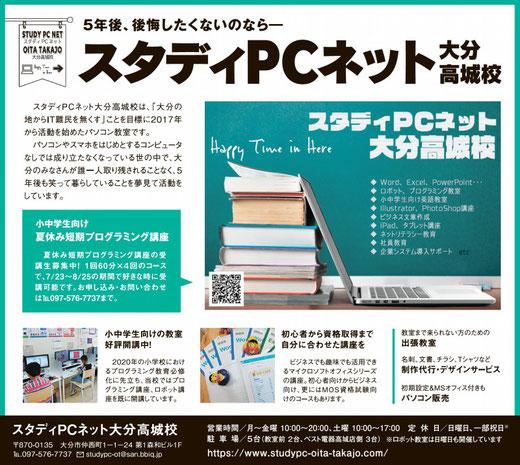 7/24 大分合同新聞朝刊にスタディPCネット大分高城校が登場!