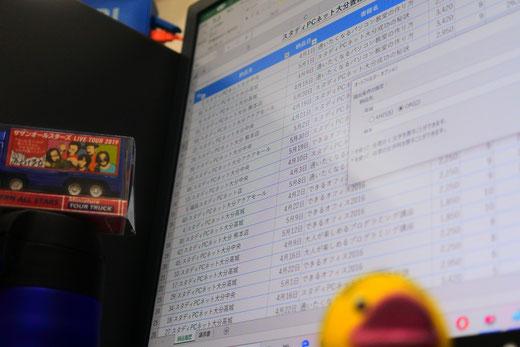 パソコン教室スタディPCネット大分高城校のエクセル上達ワンポイント|エクセルで特定の文字を含むデータだけを抽出する