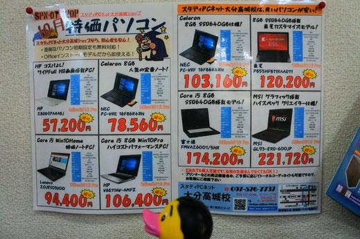 大分のパソコン教室スタディPCネット大分高城がおススメする10月の特価パソコン