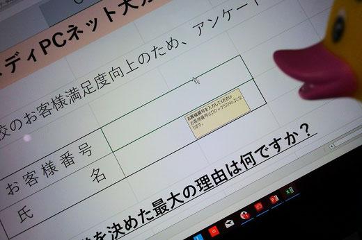 パソコン教室スタディPCネット大分高城校のエクセル上達ワンポイント|入力規則に入力時メッセージを追加する