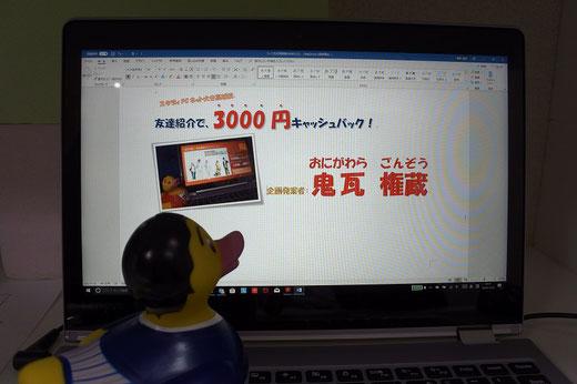 パソコン教室スタディPCネット大分高城校のワード上達ワンポイント|難しい漢字にはルビを付ける