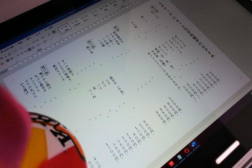 パソコン教室スタディPCネット大分高城校のワード上達ワンポイント|横書きの文書を縦書きに変更する