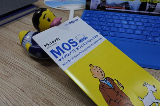 MOS対策講座で仕事の効率をあげる