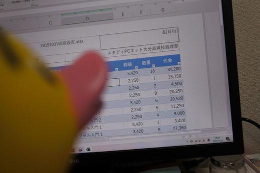 エクセルでヘッダーに日付やファイル名を入れる|スタディPCネット大分高城校のエクセル上達ワンポイント