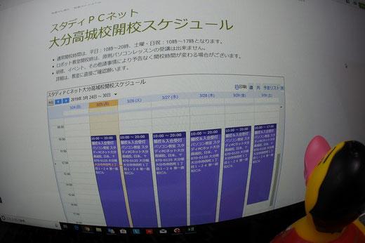 パソコン教室スタディPCネット大分高城校のニュース|教室のスケジュールがネットで確認出来るようになりました!