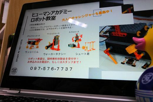 ヒューマンアカデミーロボット教室7月の課題ロボット