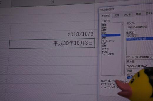 エクセルでグレゴリオ暦(西暦)表示を和暦表示に変更する