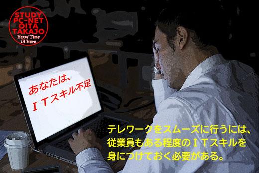 テレワーク拡大に必要な従業員のITスキル画像