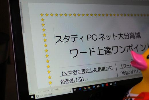 パソコン教室スタディPCネット大分高城校のワード上達ワンポイント|絵柄のページ罫線を設定する