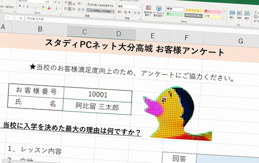 パソコン教室スタディPCネット大分高城校のエクセル上達ワンポイント|入力が日本語に自動で切り替わるように設定する