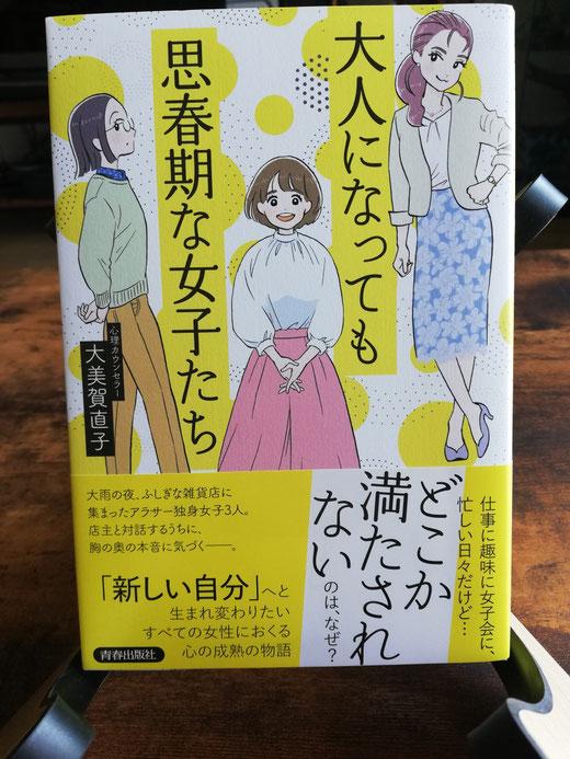 """3人の""""大人思春期女子""""と一緒に心の成長を考えられる本です。"""