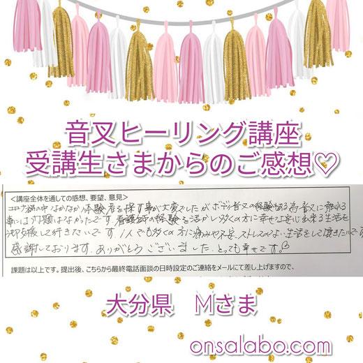 音叉ヒーリング講座通信プランの日本音叉ヒーリング研究会onsalaboの生徒さんのご感想