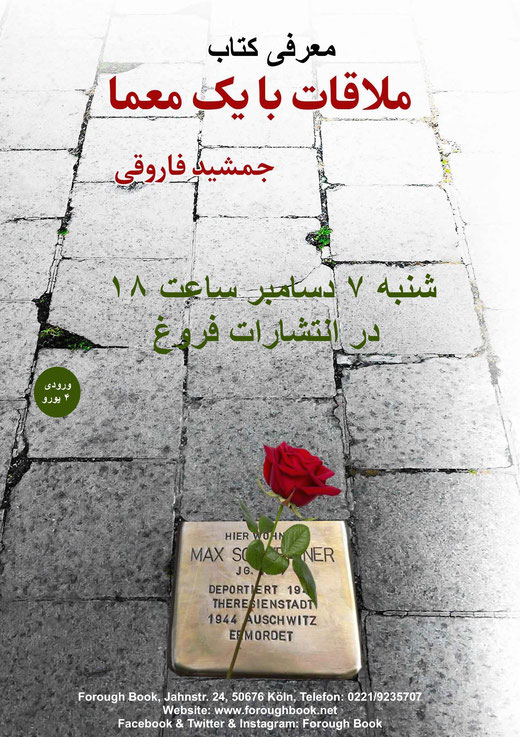 Novel by Jamsheed Faroughi