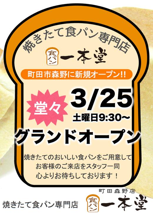 町田で新規オープンのポスティングはマチポスにお任せを!