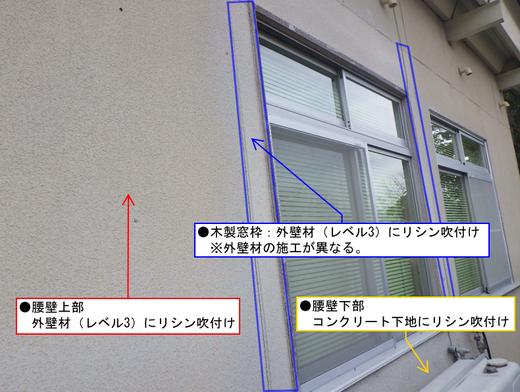 外壁の施工が異なる事例