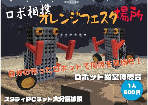 ロボット教室スタディPCネット大分高城校がトヨタカローラ大分のオレンジフェスタに参加決定!