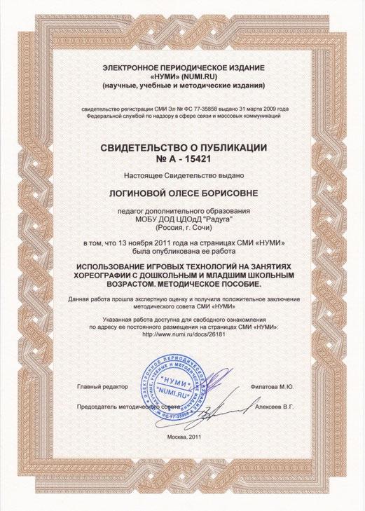 www.numi.ru/fullinfo.php?id=26181