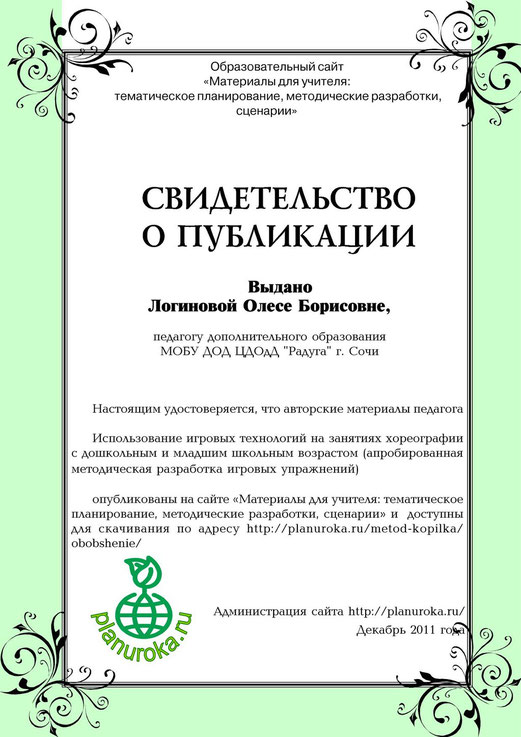 planuroka.ru/metod-kopilka/obobshenie/