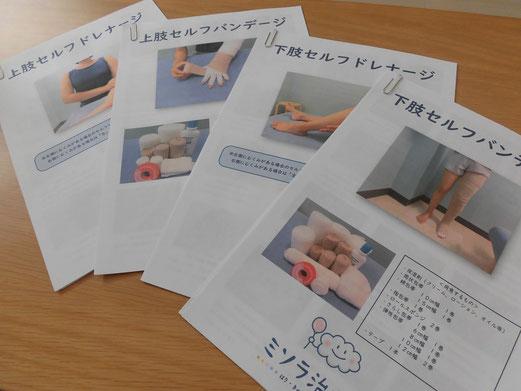 リンパ浮腫治療のセルフケア資料を撮った写真