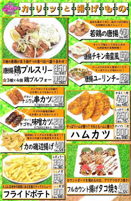 野球居酒屋 料理メニュー 2019-3