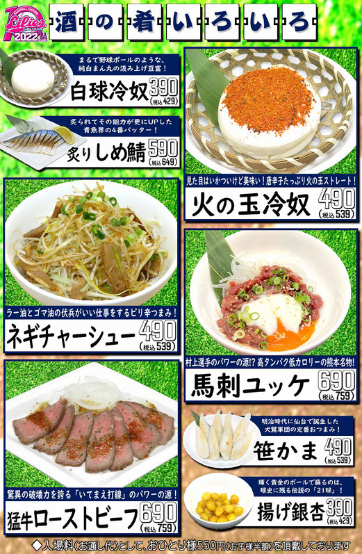 野球居酒屋 料理メニュー 2019-2