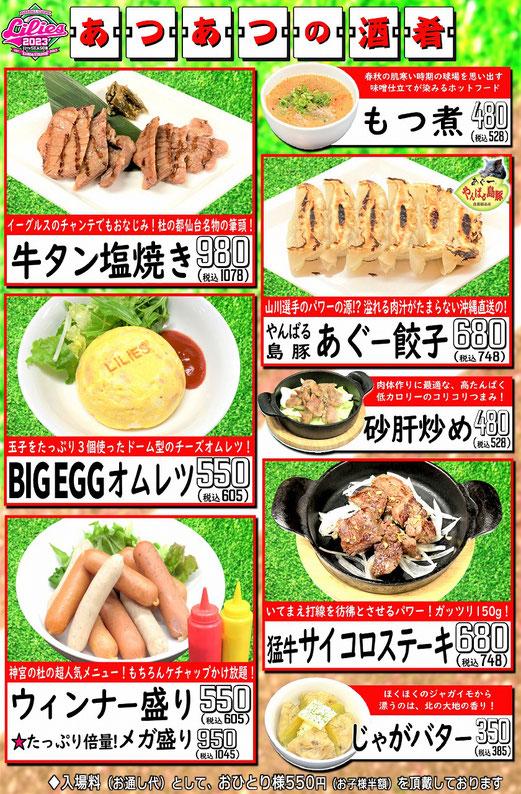 野球居酒屋 料理メニュー 2019-4