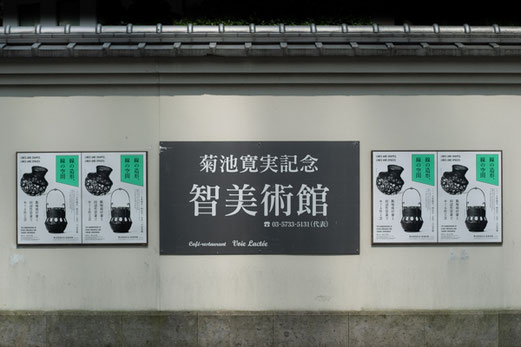 菊池寛実記念 智美術館