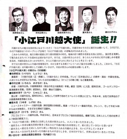 「小江戸川越大使」誕生! 池原昭治、市村正親、露木茂ほか。
