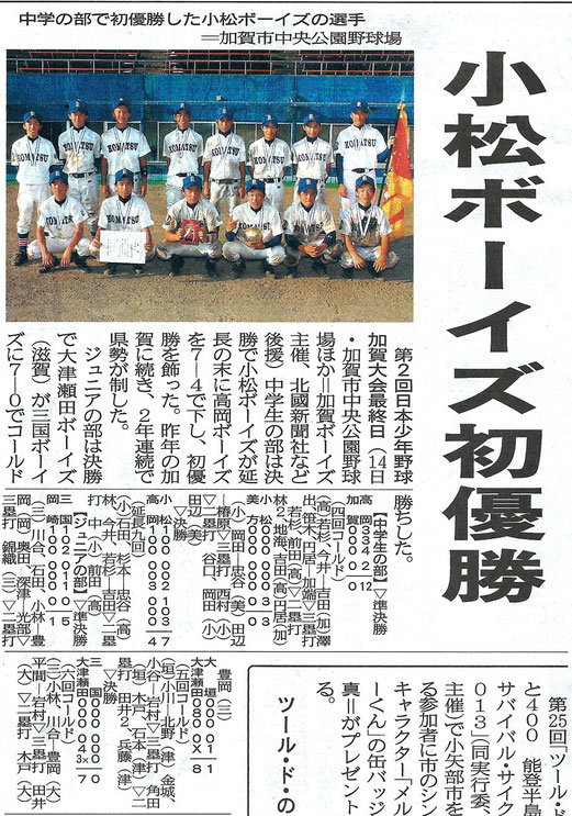 2013.8.15北國新聞朝刊より