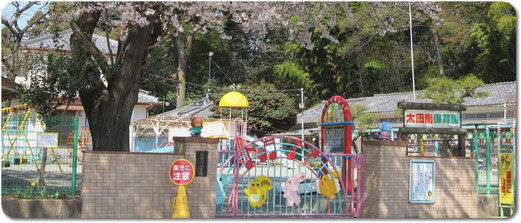 太田南保育園の正門の写真