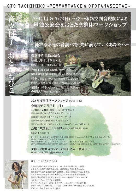 oto_tachihiko_performance_ototamaseitai_20190706_07